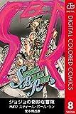 ジョジョの奇妙な冒険 第7部 カラー版 8 (ジャンプコミックスDIGITAL)