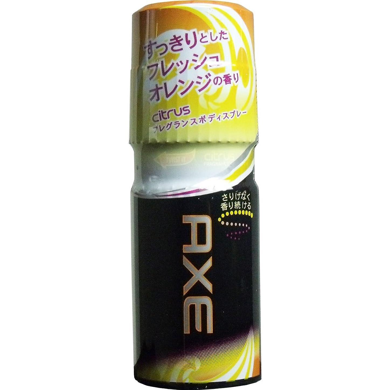 小間敬礼動かす(ユニリーバ)AXE(アックス) フレグランスボディスプレー シトラス 60g(お買い得3個セット)