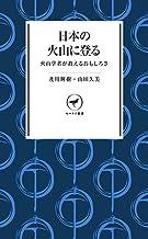 表紙: ヤマケイ新書 日本の火山に登る 火山学者が教えるおもしろさ | 山田 久美