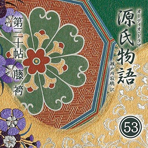 源氏物語 瀬戸内寂聴 訳 第三十帖 藤袴 | 紫式部