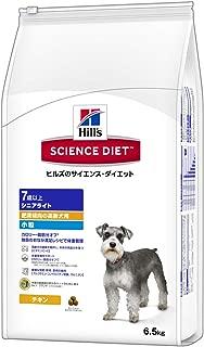 ヒルズのサイエンス・ダイエット ドッグフード シニアライト 7歳以上 肥満傾向の高齢犬用 体重管理 小粒 チキン 6.5kg
