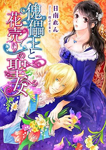 傀儡王と花売りの聖女 (こはく文庫)