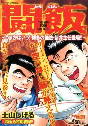 闘飯 ~うまかばいっ!博多の強敵・新井主任登場!!~ (アクションコミックス(COINSアクションオリジナル))