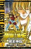 聖闘士星矢 THE LOST CANVAS 冥王神話 4 (少年チャンピオン・コミックス)