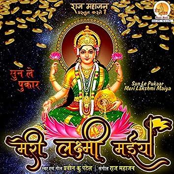 Meri Lakshmi Maiya