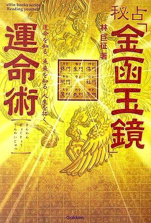 秘占「金函玉鏡」運命術 (L books elfin books series)の詳細を見る