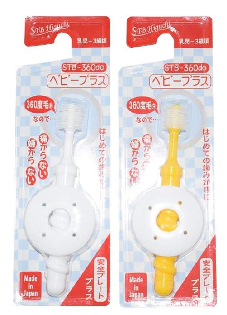 大工すすり泣きの慈悲でSTB-360do ベビープラス 2本セット 喉付き防止 安全パーツ付き幼児用