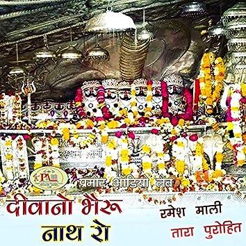 Deewani Bhairu Nath Ro