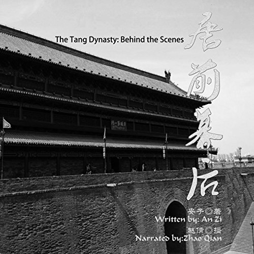 唐前幕后 - 唐前幕後 [The Tang Dynasty: Behind the Scenes] audiobook cover art