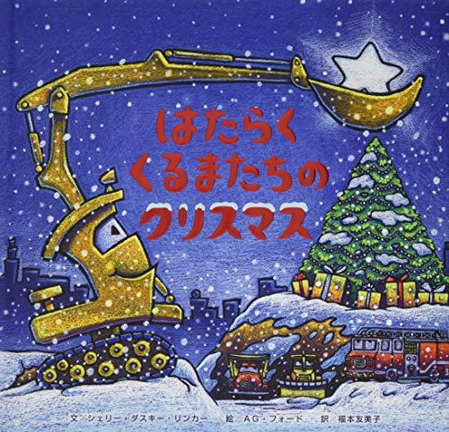 はたらくくるまたちのクリスマス (クリスマス×のりもの×キャラクター【2歳 3歳 4歳からの絵本】)