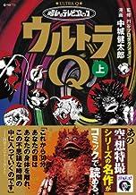 昭和のテレビコミック・ウルトラQ(上) (マンガショップシリーズ) (マンガショップシリーズ 433)