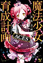 表紙: 魔法少女育成計画ACES【電子版あとがき付】 (このライトノベルがすごい!文庫) | 遠藤浅蜊