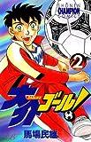 大介ゴール! 2 (少年チャンピオン・コミックス)