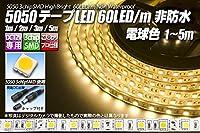 5050テープLED 60LED/m 非防水 電球色 1-5m AAランクLED使用 (3m)
