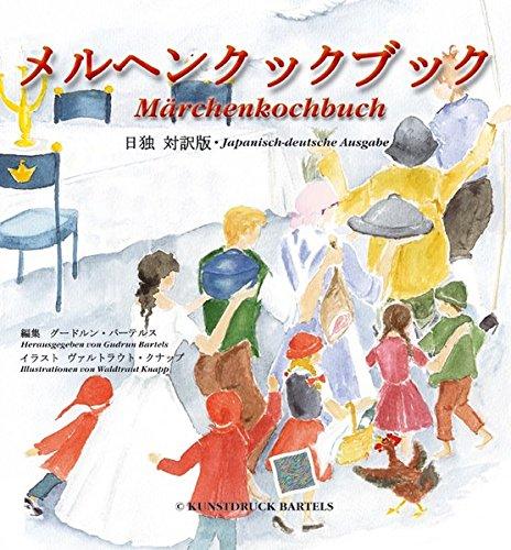 Märchenkochbuch. Japanisch-deutsche Ausgabe, typisch deutsche Rezepte