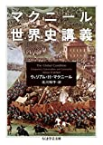 マクニール世界史講義 (ちくま学芸文庫)