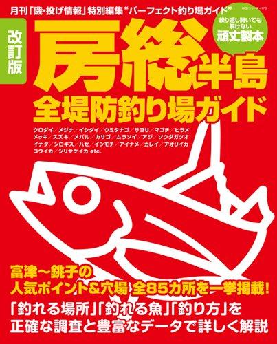 改訂版 房総半島全堤防釣り場ガイド (BIG1 170)