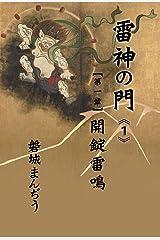 雷神の門《1》: 第1章 開錠雷鳴 (宝虫プロダクション) Kindle版