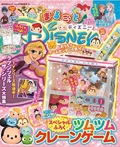まるごとディズニー Vol.21 (角川SSCムック)の詳細を見る