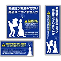 【OnSUPPLY】「万引防止06(未会計商品注意)」(OS-193) ダミーカメラ併用で効果UP 防犯シール