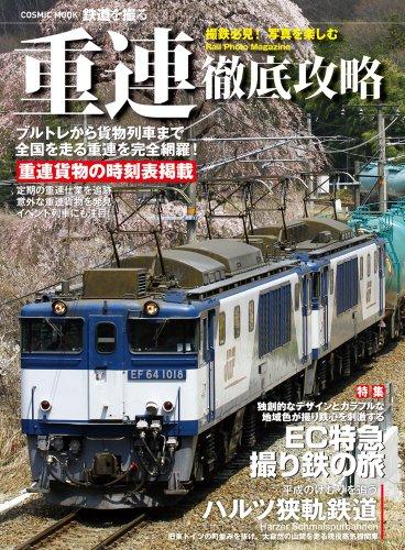 重連徹底攻略―写真を楽しむRail Photo Magazine (COSMIC MOOK 鉄道を撮る)