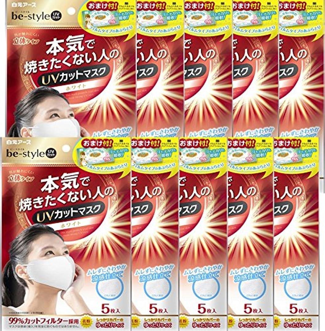 いつでも安定あさりビースタイル UVカットマスク ホワイト 3枚入 10個セット (3枚入10個セット)