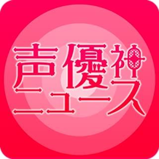 声優神ニュース (人気声優、アイドル声優声優ブログ最新情報)