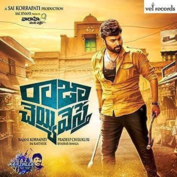 Raja Cheyyi Vesthe (Original Motion Picture Soundtrack)