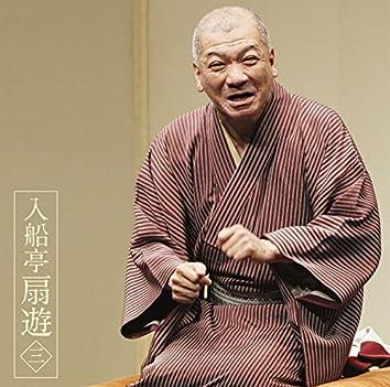 """Senyuu Irifunetei 3 """"Katabou"""" """"Mekauma"""" -Asahimeijinkai Live Series 80"""