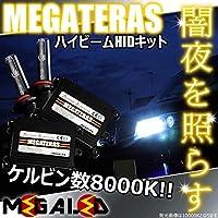 MEGATERAS ハイビーム用 HIDキット 8000K HB3プリウス 30系 前期 後期 対応【メガLED】