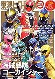 東映ヒーローMAX Vol.36 (タツミムック)
