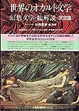 世界のオカルト文学 幻想文学・総解説―決定版