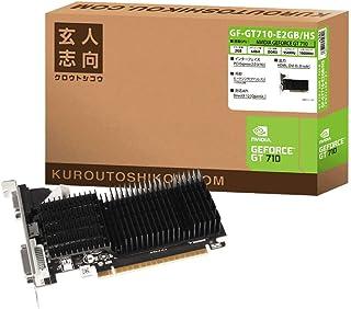 玄人志向 NVIDIA GeForce GT 710 搭載 グラフィックボード 2GB ヒートシンク GF-GT710-E2GB/HS