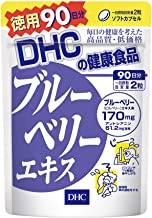 DHC Blueberry Extract Value Pack 90 Days