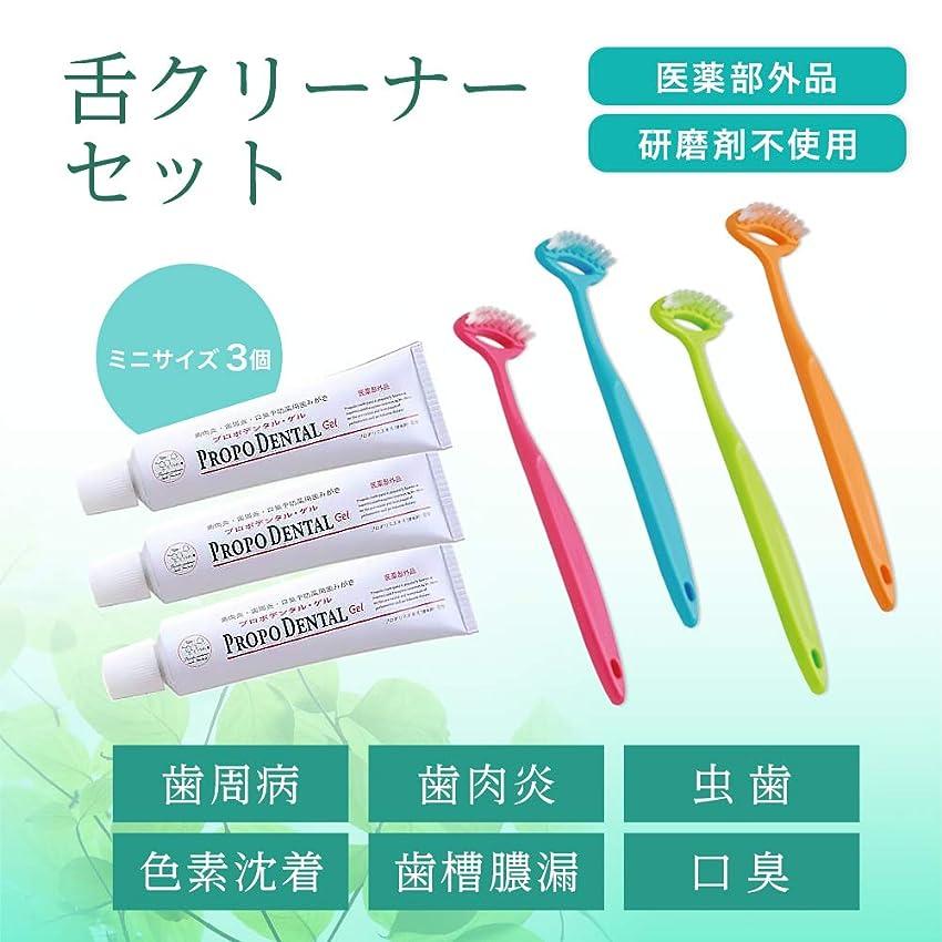 強調処理するランク口臭予防 舌クリーニングセット 歯磨き 舌磨き 舌クリーナー はみがき 歯磨きジェル (ゲルのミニ3本+舌クリーナー)