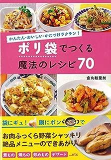 【バーゲンブック】 ポリ袋でつくる魔法のレシピ70