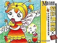 精彩油画棒/少儿美术素质教育系列丛书