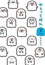 ゆるっと成仏 下 (愛蔵版コミックス)