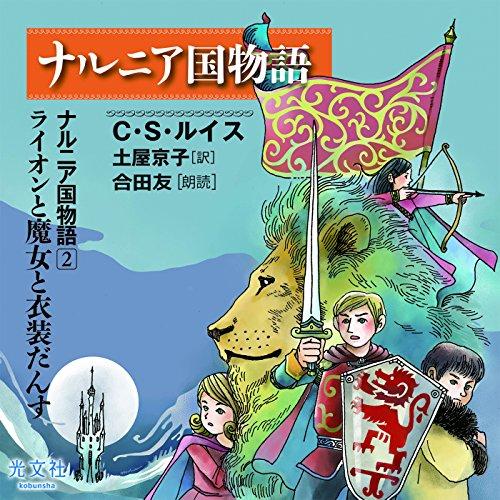 『ナルニア国物語2 ライオンと魔女と衣装だんす』のカバーアート