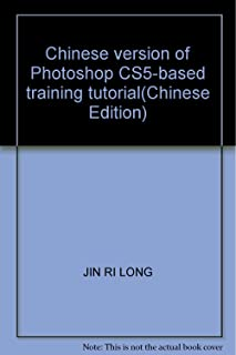 Chinese version of Photoshop CS5-based training tutorial(Chinese Edition)