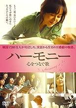 ハーモニー [DVD]