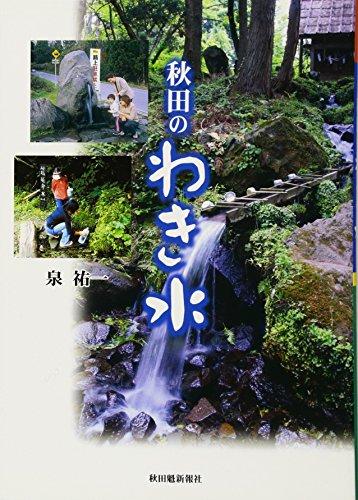 秋田のわき水の詳細を見る