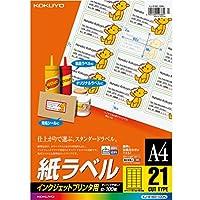 コクヨ インクジェット ラベル 21面 KJ-8160-100