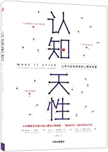 Make It Stick: The Science of Successful Learning (Chinese Edition)