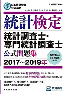 日本統計学会公式認定 統計検定 統計調査士・専門統計調査士 公式問題集[2017〜2019年]