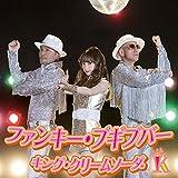 ファンキー・ブギブバー(DVD付)