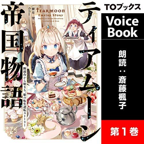 『ティアムーン帝国物語 ~断頭台から始まる、姫の転生逆転ストーリー~』のカバーアート