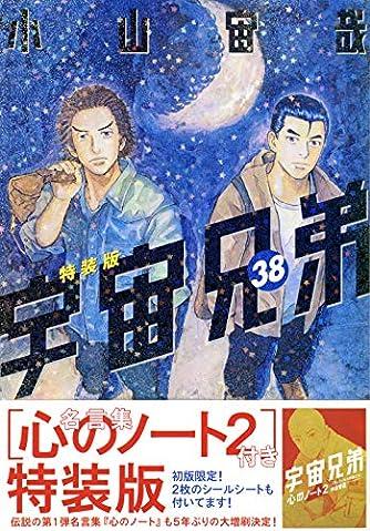 「心のノート2」付き 宇宙兄弟(38)特装版 (プレミアムKC)