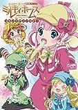 探偵オペラ ミルキィホームズ コミックアンソロジー (IDコミックス DNAメディアコミックス)