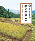 秋の季語入門 (3) (新俳句・季語事典)